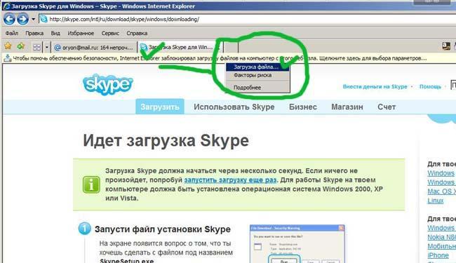 skype1 Установка Skype с официального сайта.
