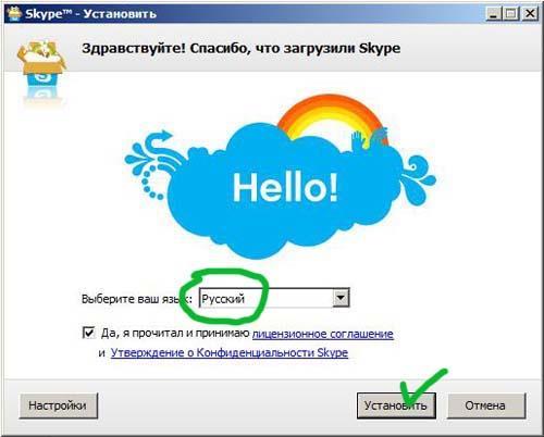 skype3 Установка Skype с официального сайта.
