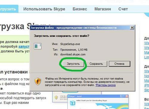 skype2 Установка Skype с официального сайта.