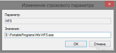 """Задаем имя, соответствующее названию программы и дважды по нему кликаем, чтобы открыть свойства и задать значение. В """"значение"""" указываем полный путь до исполняющего файла программы. Его можно взять из свойств ярлыка рабочего стола или самого исполняющего файла."""
