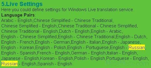 Языки сервиса Live