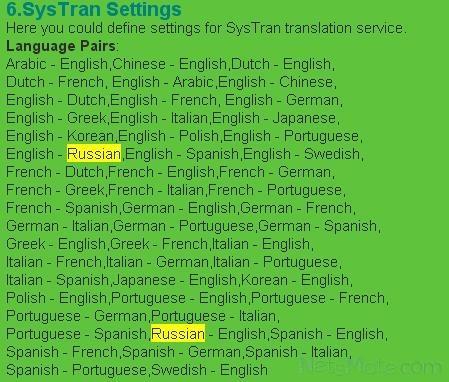 Языки сервиса SysTran