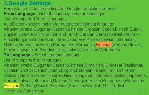 Языки сервиса Google