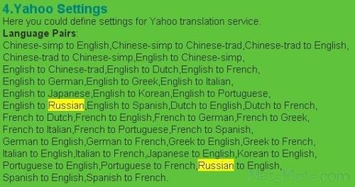 Языки сервиса Yahoo