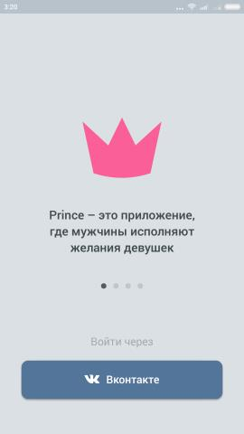 Prince: знакомства с исполнением желаний