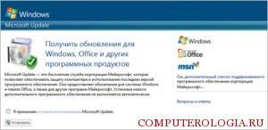 Обновление Microsoft