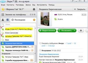 skype-12-simvol-konferentsii