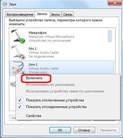 Включение микрофона в ОС Windows
