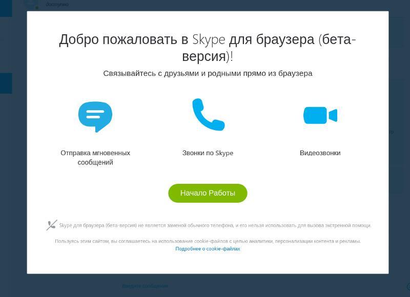 Skype для браузера доступен теперь для пользователей по всех странах