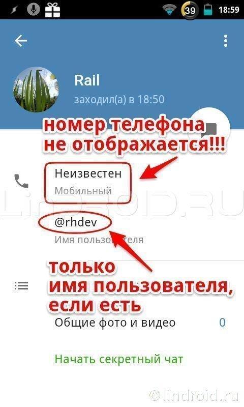 имя пользователя без телефона
