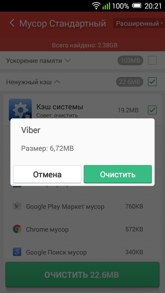 Как удалить стикеры в приложении Viber на телефоне
