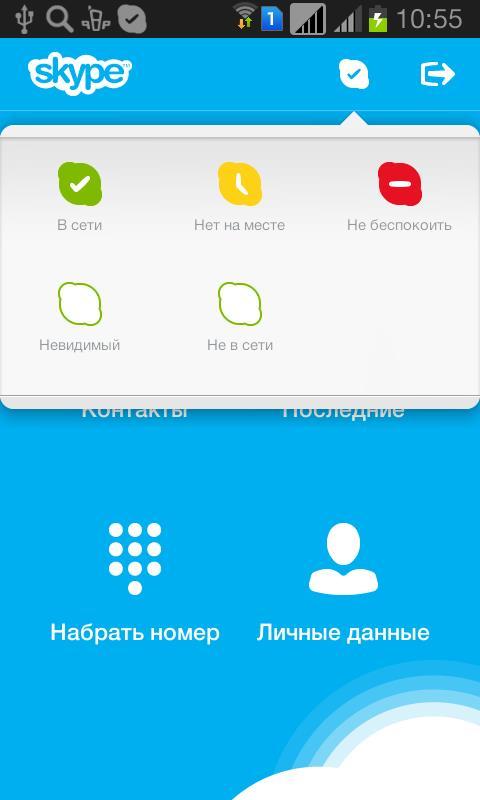 Статусы в Skype на Android