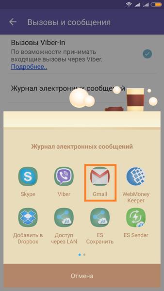 Открытое меню журнала электронных сообщений