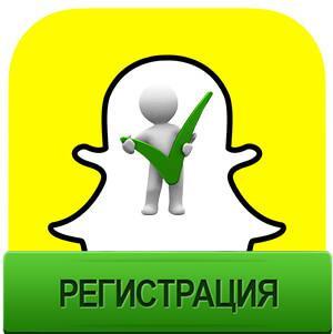snapchat-registraciya
