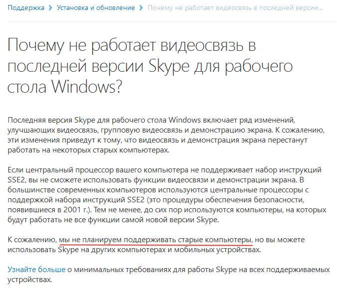 Skype не планирует поддерживать старые компьютеры