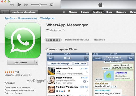 WhatsApp-iPad-2