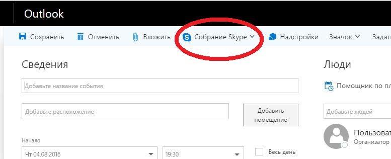 Собрание скайп