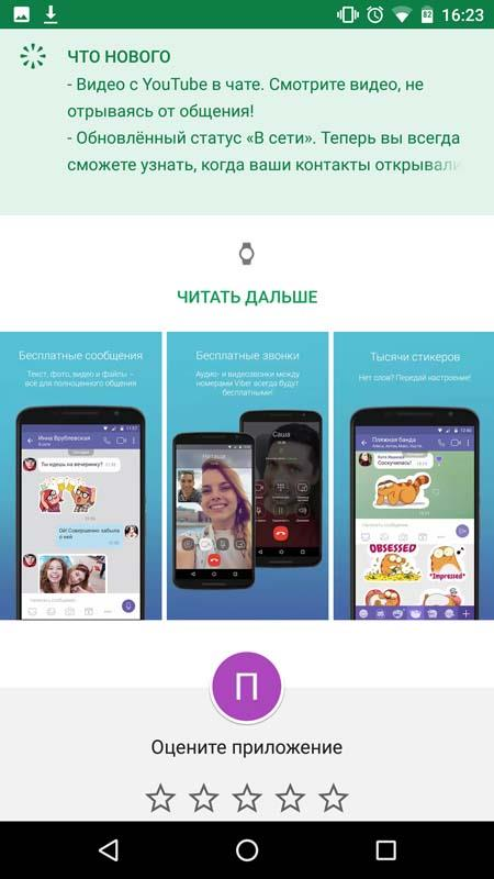 Viber для Samsung