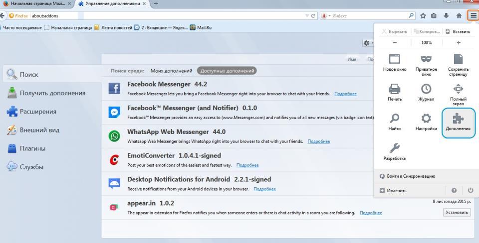 Магазин приложений в Mozilla Firefox