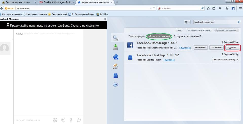 Окно Facebook messenger в Mozilla Firefox