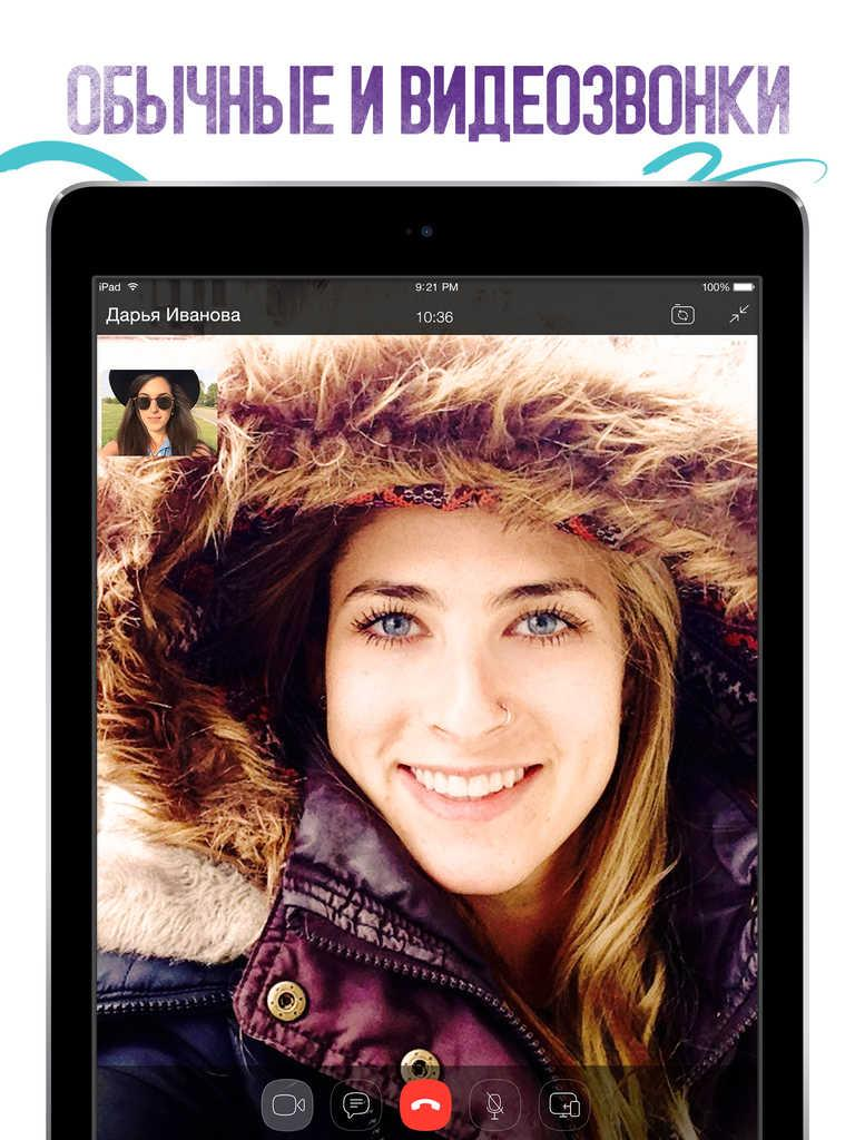 Viber-iPad-2