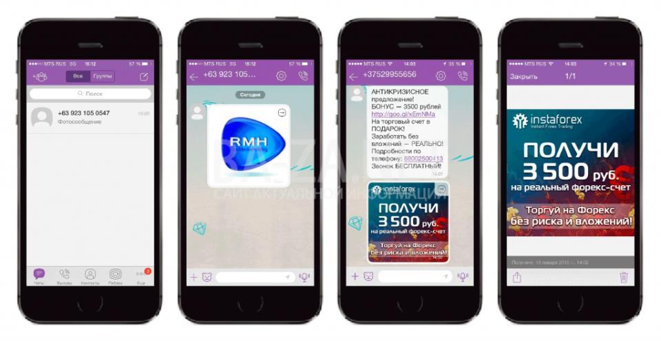 Отправка изображения и текста + изображения рекламная рассылка по Viber