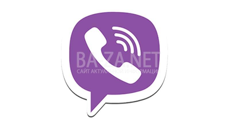 База номеров телефонов пользователей Viber