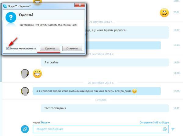 Подтверждаем действие удаления сообщения в Skype