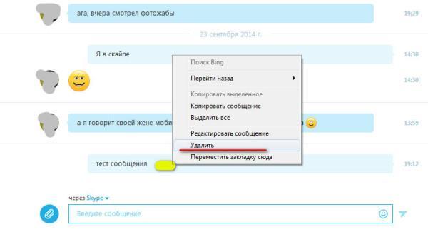 Как удалить сообщения в скайпе