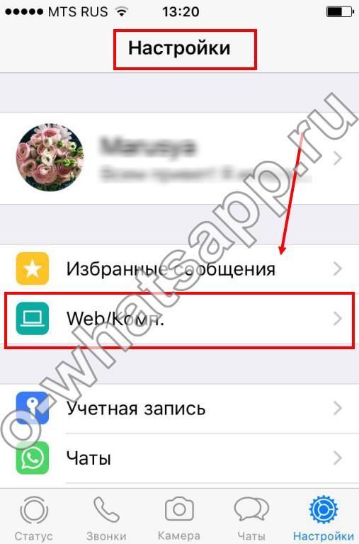 Веб ватсап штрих код