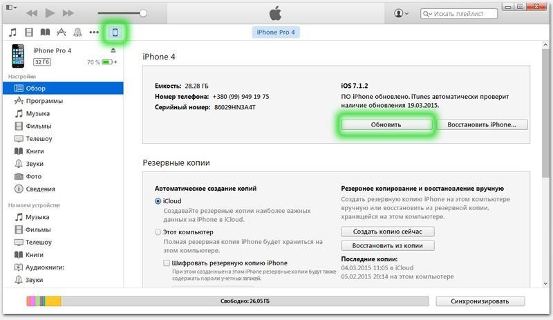 Обновление iOS через ПК
