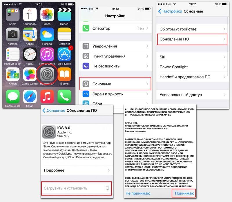 Обновление iOS iPhone по шагам