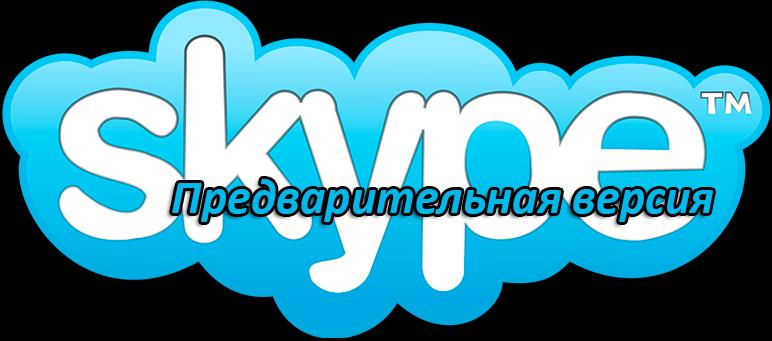 Предварительная версия Skype