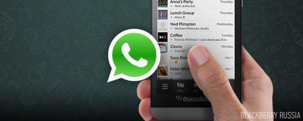 WhatsApp - продление срока поддержки для BlackBerry OS 10