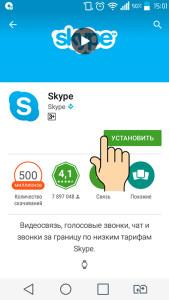 skype-mobile-registratsya-(1)