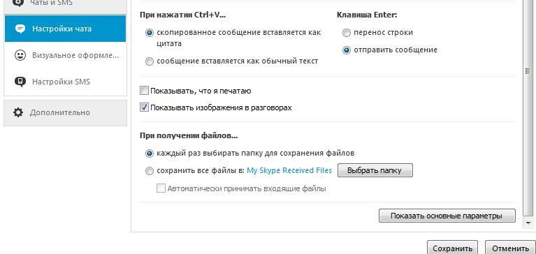 путь скачивания файла в skype