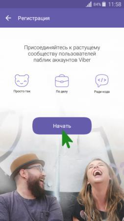 Как создать публичный аккакунт Viber