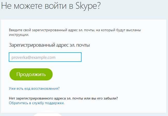 не можете войти в скайп
