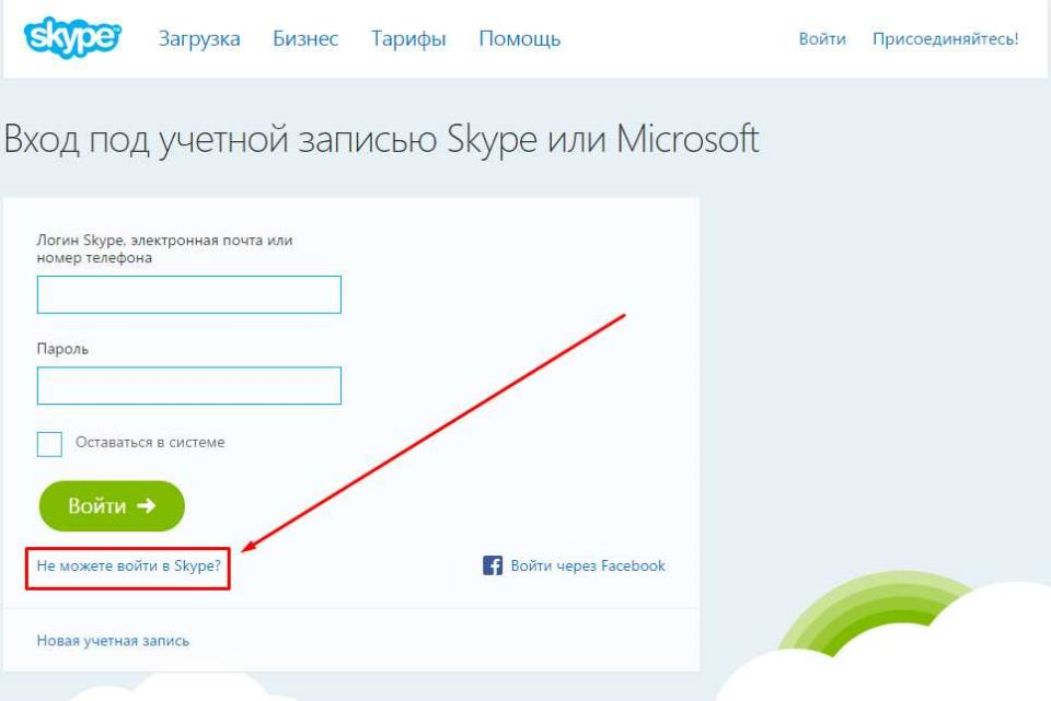 восстановление пароля в скайпе