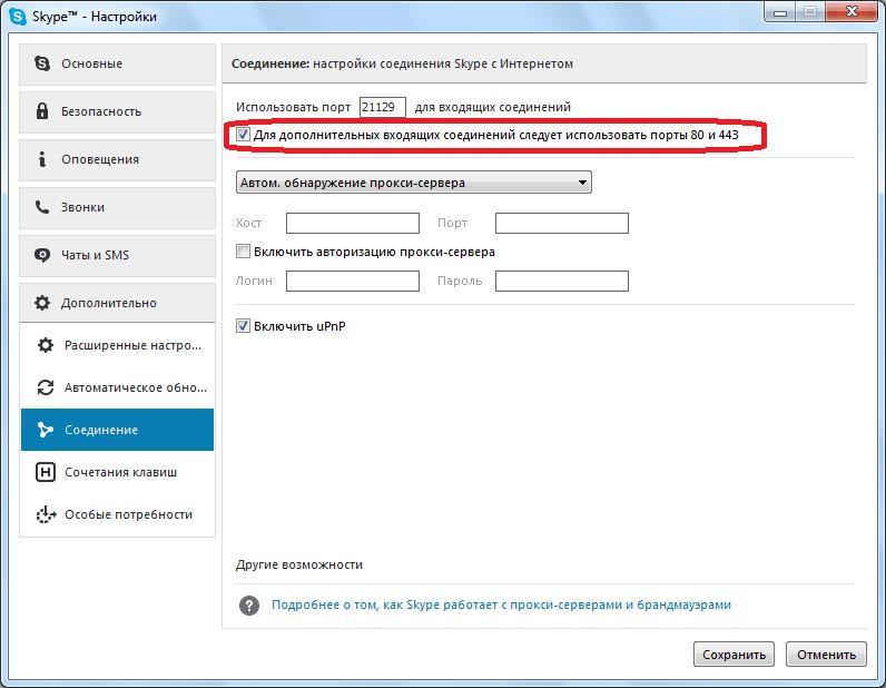 Дополнительные порты включены в Skype