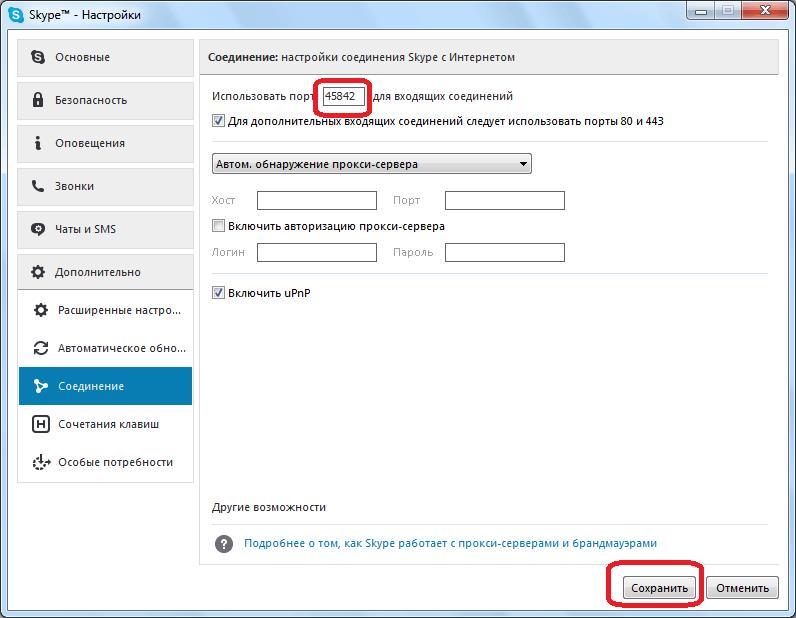 Изменение номера порта в Skype
