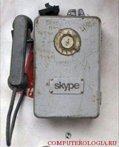 Старая версия Skype