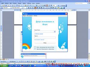 Регистрация в программе Skype