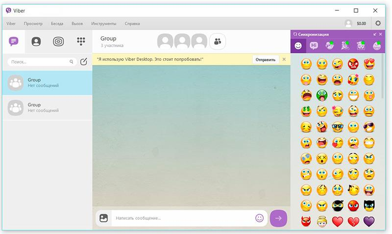 viber-windows-7-(2)