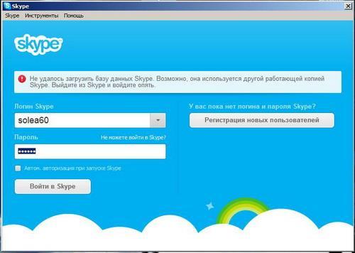 Не удалось загрузить базу данных Skype