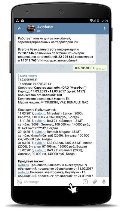 Программу на андроид avinfobot