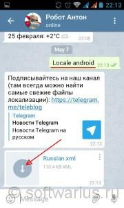 telegram_start_telerobot_locale_rus_7