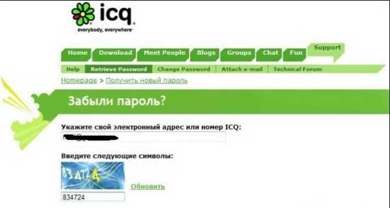 Восстановление пароля ICQ