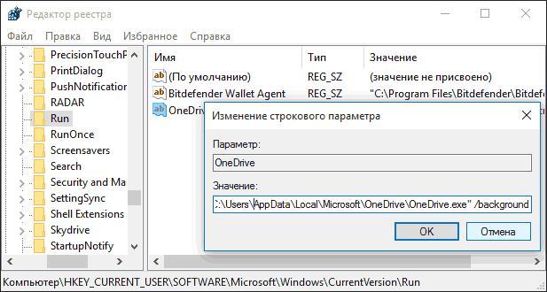 Автозагрузка в редакторе реестра