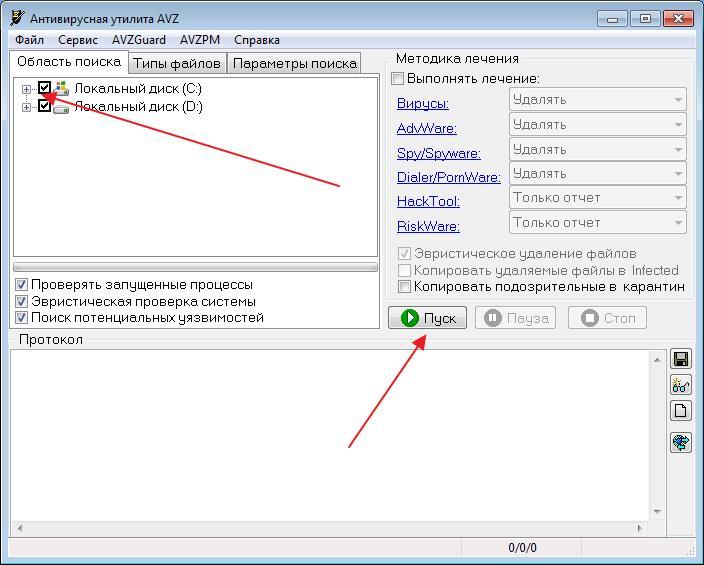 Сканировать на вирусы утилитой AVZ при ошибке установки Skype